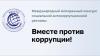 В 2021 году Генеральной прокуратурой Российской Федерации организован Международный молодежный конкурс социальной рекламы «Вместе против коррупции!».