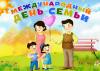 15 мая – Международный день семьи. Учрежден решением Генеральной Ассамблеи ООН в 1993 году.