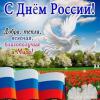 12 июня вся страна празднует государственный праздник–День России. Этот день – праздник свободы, гражданского мира и доброго согласия всех людей на основе закона и справедливости.