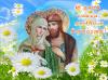 8 июля в России отмечается День семьи, любви и верности.