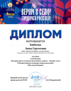 Ученица 9 класса Чёрновской школы Анна Б. приняла участие в XI Всероссийском конкурсе творческих работ «Моя малая Родина»