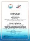 Поздравляем редколлегию Чёрновской школы с победой в окружном этапе областного конкурса специальных номеров школьных и студенческих изданий,