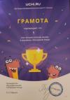 Первый класс стал лучшим в марафоне «Покорение Рима» на платформе Учи.ру