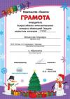 На зимних каникулах  ученица 2 класса Чёрновской школы Эльвира И. стала победителем Всероссийского интеллектуального конкурса «Новогодний Эрудит»