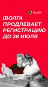 Молодёжный форум «iВолга»