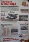 19 мая в Чёрновской школе прошли онлайн-уроки истории и классные часы, посвященные г.Куйбышеву в годы Великой Отечественной войны в формате видеоконференций на площадке Zoom.